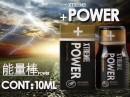 RS10ML 能量棒power