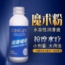 COKELIFE【魔术粉】人体后庭润滑油 45g