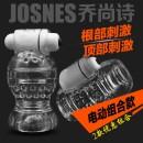 乔尚诗震动训练器二代男用自慰器软胶飞机杯锻炼器