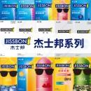 杰士邦 JISSBON 安全套避孕套 系列