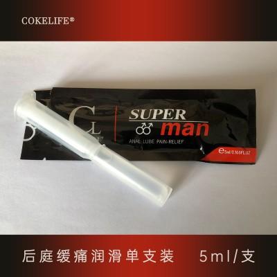 cokelife后庭缓痛润滑液(10支装)5ml/支